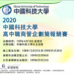 2020中國科技大學高中職商管企劃簡報競賽