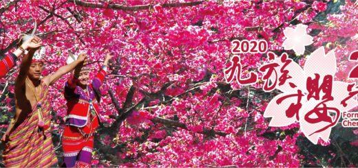 2020九族櫻花祭