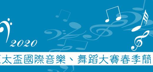 2020亞太盃國際音樂、舞蹈大賽。春季
