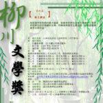 2020全國高中生柳川散文獎