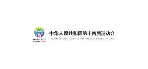 2020十四運會和殘特奧會志願服務主題文化標識徵集