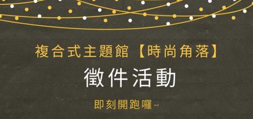 2020台北國際烘焙暨設備展・複合式主題館「時尚角落」徵件