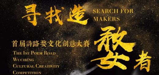 2020婺城首屆「詩路」婺文化創意設計大賽