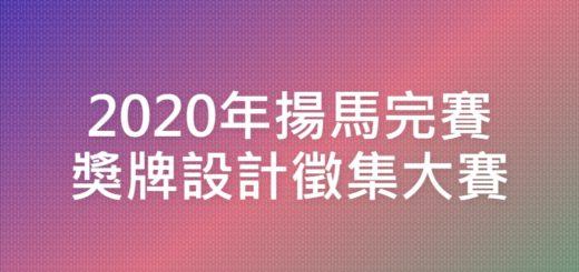 2020年揚馬完賽獎牌設計徵集大賽