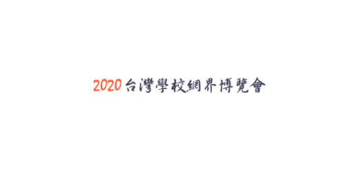 2020年第二十屆台灣學校網界博覽會競賽