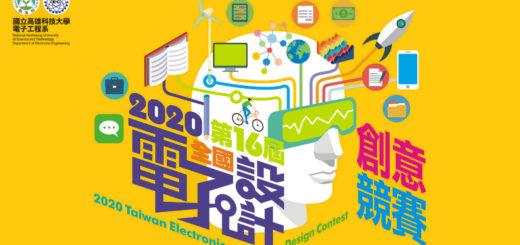 2020年第十六屆全國電子設計創意競賽