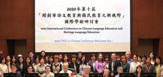 2020年第十屆「開創華語文教育與僑民教育之新視野」國際學術研討會論文徵稿
