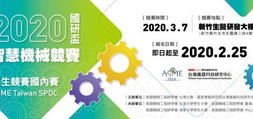 2020年美國機械工程師學會(ASME)學生競賽(SPDC)」國內選拔賽