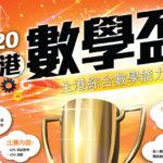 2020年香港數學盃競賽