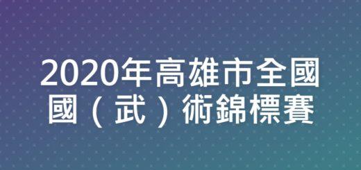 2020年高雄市全國國(武)術錦標賽