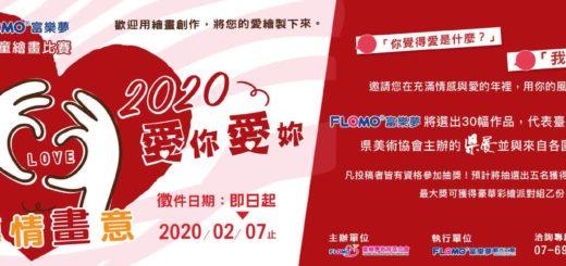 2020年FLOMO富樂夢「前進世界」兒童繪畫比賽