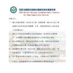 2020慈馨盃全國愛心藝術表演大賽嘉年華