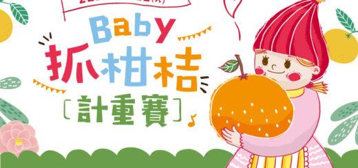 2020新竹縣柑桔的故鄉「寶寶抓柑桔」計重賽