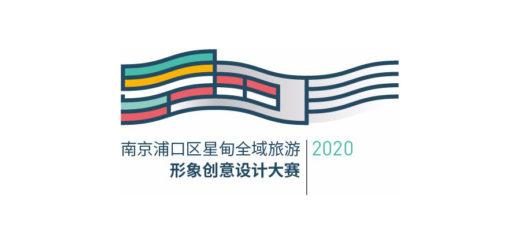 2020星甸全域旅遊形象創意設計大賽