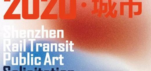 2020深圳軌道交通公共藝術設計作品徵集