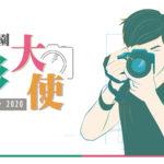 2020第一屆「Canon校園攝影大使」選拔大賽