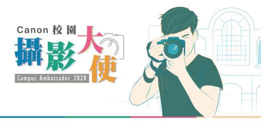 2020第一屆「Canon 校園攝影大使」選拔大賽