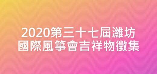 2020第三十七屆濰坊國際風箏會吉祥物徵集