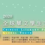 2020第三十八屆全球華文學生文學獎