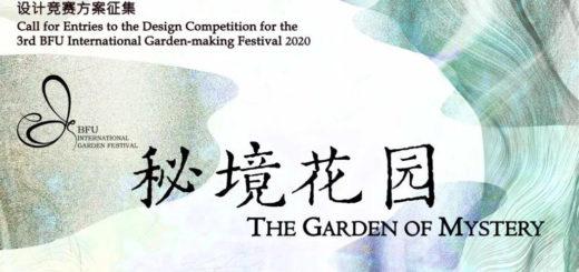 2020第三屆.北林國際花園建造節「秘境花園」設計競賽