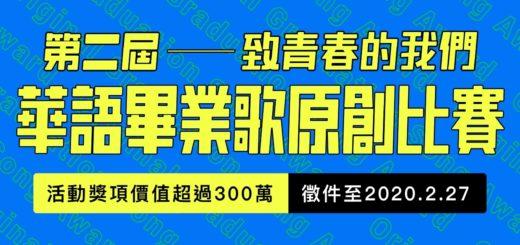 2020第二屆「致青春的我們」華語畢業歌原創比賽