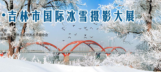 2020第二屆中國・吉林市國際冰雪攝影大展徵稿