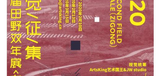 2020第二屆田野雙年展(自貢)視覺海報徵集
