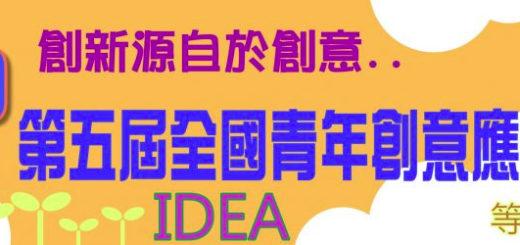 2020第五屆全國青年創意應用競賽