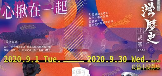 2020第五屆台灣歷史小說獎