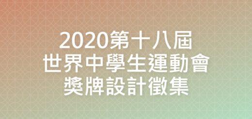 2020第十八屆世界中學生運動會獎牌設計徵集