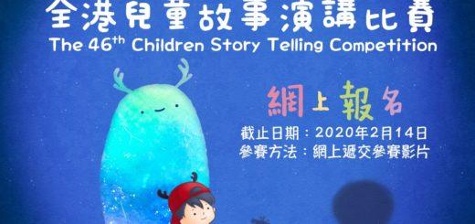 2020第四十六屆全港兒童故事演講比賽