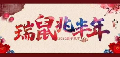 2020第四屆「鼠兆豐年」生肖文化視覺藝術設計大賽