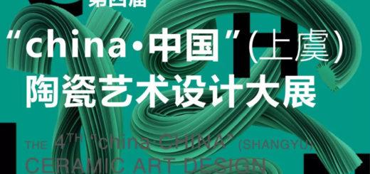 2020第四屆「CHINA.中國」(上虞)陶瓷藝術設計大展