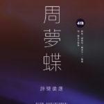 2020第四屆周夢蝶詩獎徵文