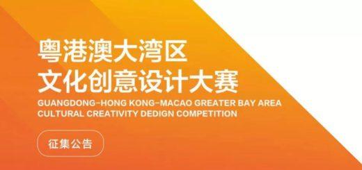 2020粵港澳大灣區文化創意設計大賽