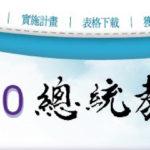 2020總統教育獎遴選分組