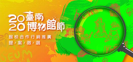 2020臺南博物館節館校合作行銷推廣計畫徵選