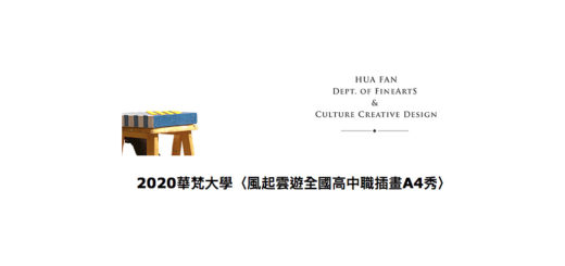 2020華梵大學「風起雲遊全國高中職插畫A4秀」