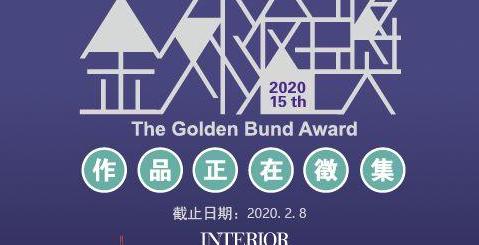 2020金外灘獎