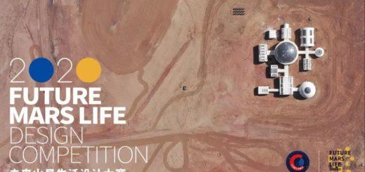 2020首屆未來火星生活設計大賽