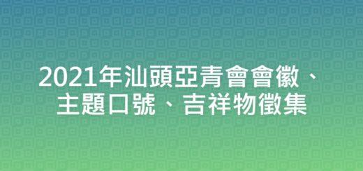 2021年汕頭亞青會會徽、主題口號、吉祥物徵集