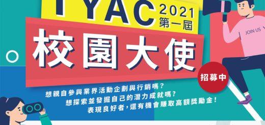 2021第一屆TYAC校園大使招募