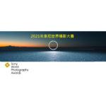 2021索尼世界攝影大獎.專業賽