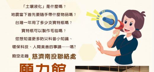 921二十週年慈濟「南投願力館」心得徵文繪畫比賽