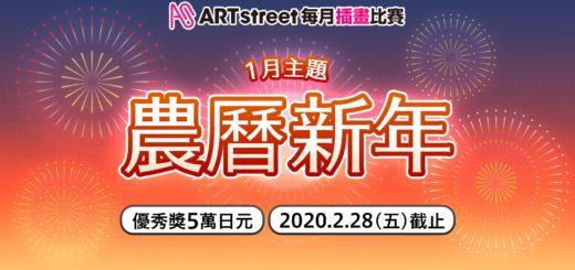 ART street 每月插畫比賽。一月主題「新年」