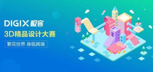 DIGIX極客3D精品設計大賽