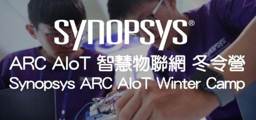 Synopsys ARC AIoT 智慧物聯網冬令營