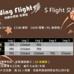 Wing Flight 板橋館・20190119 S Flight 交流賽