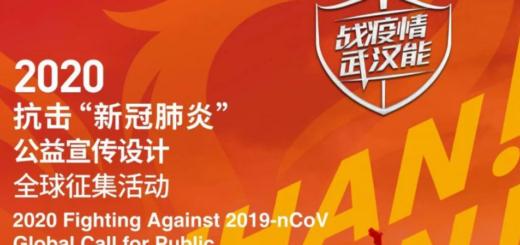 「戰疫情, 武漢能!」2020抗擊「新冠肺炎」公益宣傳設計全球徵集