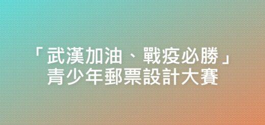 「武漢加油、戰疫必勝」青少年郵票設計大賽